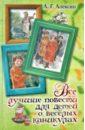 Все лучшие повести для детей о весёлых каникулах, Алексин Анатолий Георгиевич