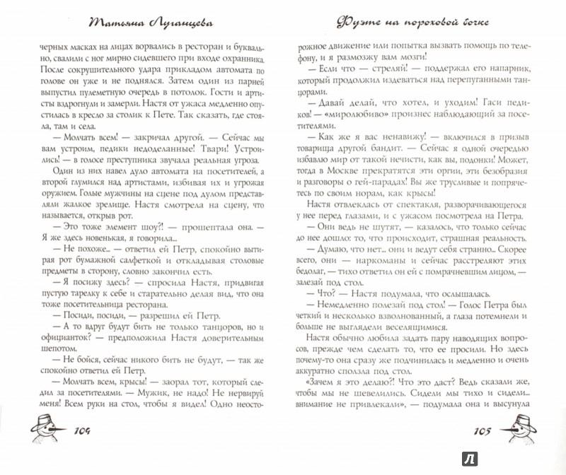 Иллюстрация 1 из 15 для Забавы негодяев - Татьяна Луганцева | Лабиринт - книги. Источник: Лабиринт