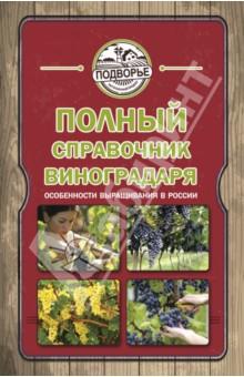 Электронная книга Полный справочник виноградаря. Особенности выращивания в России