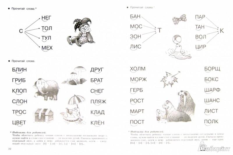 Иллюстрация 1 из 5 для Тренажёр по чтению | Лабиринт - книги. Источник: Лабиринт