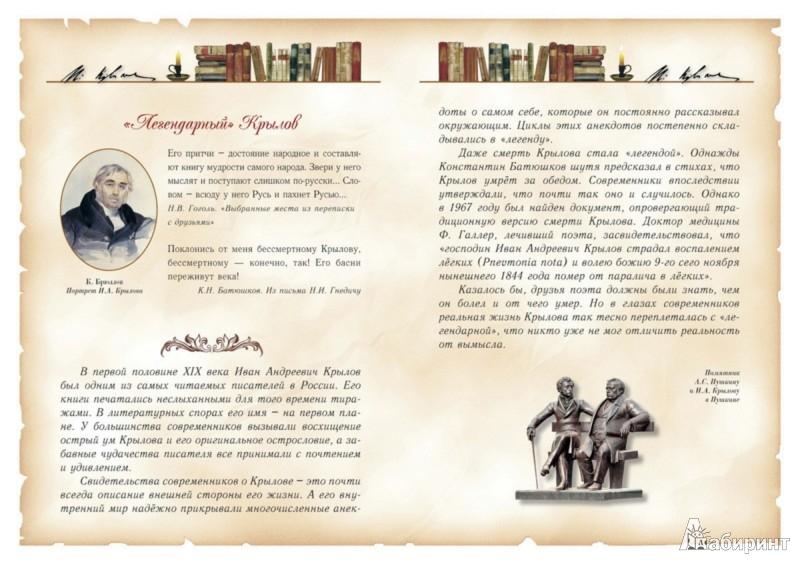 Иллюстрация 1 из 34 для Басни - Иван Крылов   Лабиринт - книги. Источник: Лабиринт