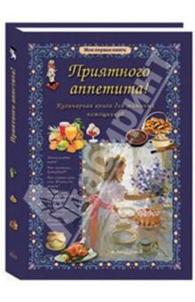 Купить Приятного аппетита! Кулинарная книга для маминых помощников, Белый город, Детская кулинария