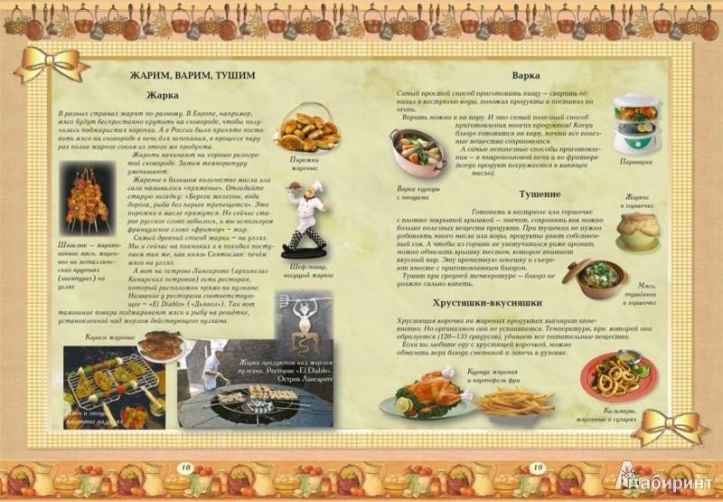 Иллюстрация 1 из 57 для Приятного аппетита! Кулинарная книга для маминых помощников - Ольга Колпакова | Лабиринт - книги. Источник: Лабиринт