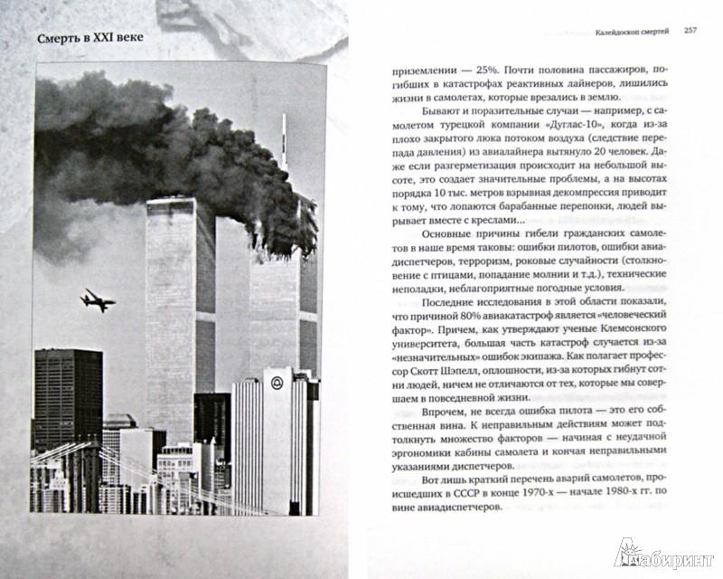 Иллюстрация 1 из 19 для Хроники Харона - Александр Лаврин | Лабиринт - книги. Источник: Лабиринт