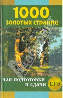 1000 золотых страниц для подготовки и сдачи ЕГЭ