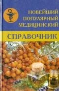 Новейший популярный медицинский справочник