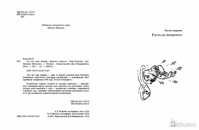Иллюстрация 1 из 40 для Сто лет тому вперед - Кир Булычев | Лабиринт - книги. Источник: Лабиринт