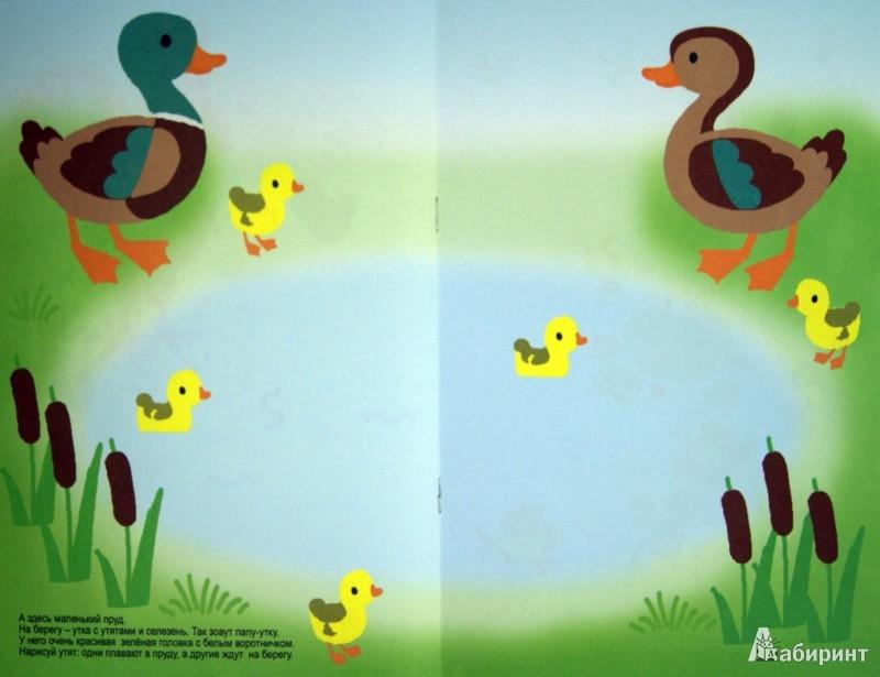 Иллюстрация 1 из 10 для Рисуй-стирай Летняя прогулка. Книжка для рисов.и развития творч. способн. у детей 4 - 7 л. (33992) | Лабиринт - книги. Источник: Лабиринт