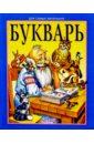 Тихомиров Дмитрий Иванович Букварь (мини-книжки)
