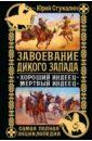 Завоевание Дикого Запада. «Хороший индеец— мертвый индеец», Стукалин Юрий Викторович