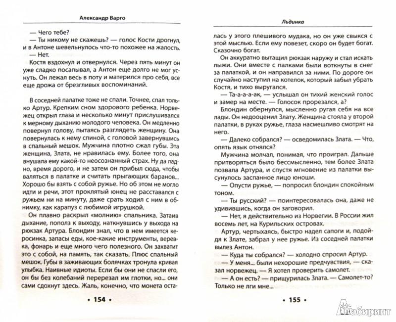Иллюстрация 1 из 5 для Льдинка - Александр Варго | Лабиринт - книги. Источник: Лабиринт