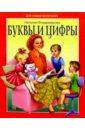 Владимирова Наталия Буквы и цифрыДля чтения взрослыми детям