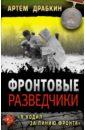 Фронтовые разведчики. «Я ходил за линию фронта», Драбкин Артем Владимирович