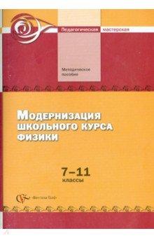 Модернизация школьного курса физики. 7-11 классы. Методическое пособие