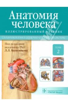 Анатомия человека. Учебник в 3-х томах. Том 2. Спланхнология и сердечно-сосудистая система анатомия по пирогову атлас анатомии человека в 3 х томах том 1 верхн конечн ниж конечн cd