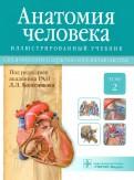 Анатомия человека. Учебник в 3-х томах. Том 2. Спланхнология и сердечно-сосудистая система