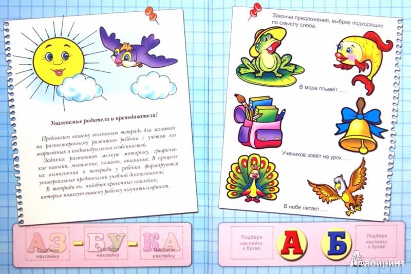Иллюстрация 1 из 10 для Занимательные задачки   Лабиринт - книги. Источник: Лабиринт