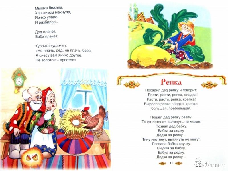 Иллюстрация 1 из 15 для Русские народные сказки | Лабиринт - книги. Источник: Лабиринт
