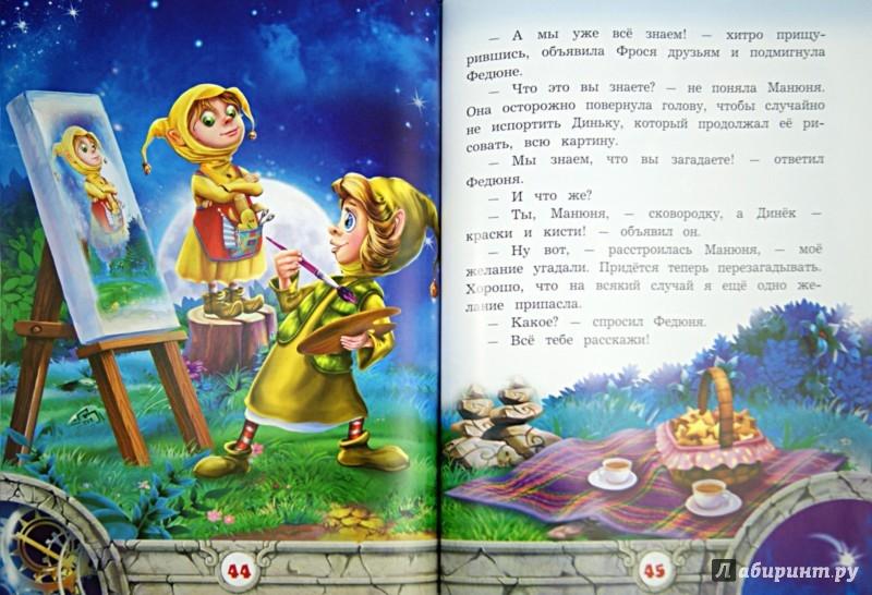 Иллюстрация 1 из 7 для Упавшая звезда - Олег Рой | Лабиринт - книги. Источник: Лабиринт