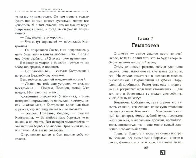 Иллюстрация 1 из 11 для Через сто лет - Эдуард Веркин | Лабиринт - книги. Источник: Лабиринт