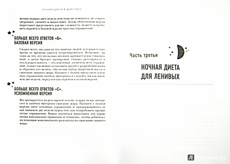 Иллюстрация 1 из 6 для Ночная диета - Кэролайн Аповиан | Лабиринт - книги. Источник: Лабиринт