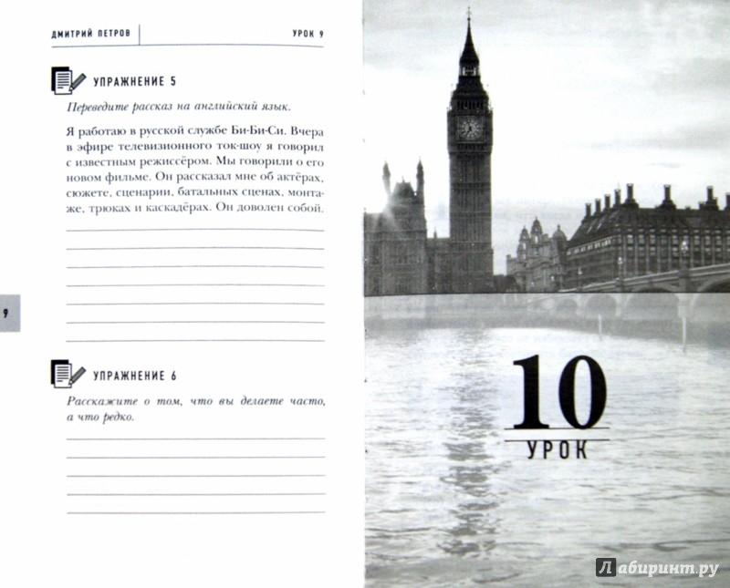 Иллюстрация 1 из 16 для 16 уроков Английского языка. Начальный курс (+2DVD) - Дмитрий Петров | Лабиринт - книги. Источник: Лабиринт