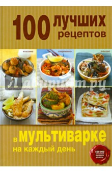 100 лучших рецептов в мультиварке на каждый день книги эксмо 100 лучших рецептов блюд из курицы в мультиварке