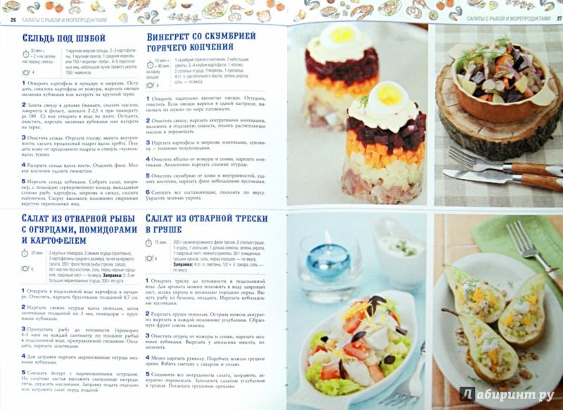 Иллюстрация 1 из 14 для 100 лучших рецептов салатов и закусок | Лабиринт - книги. Источник: Лабиринт