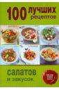 100 лучших рецептов салатов и закусок 100 лучших рецептов салатов и закусок к празднику и на каждый день