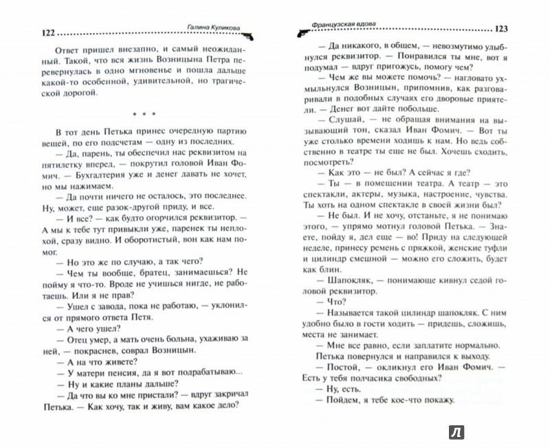 Иллюстрация 1 из 5 для Французская вдова - Галина Куликова | Лабиринт - книги. Источник: Лабиринт