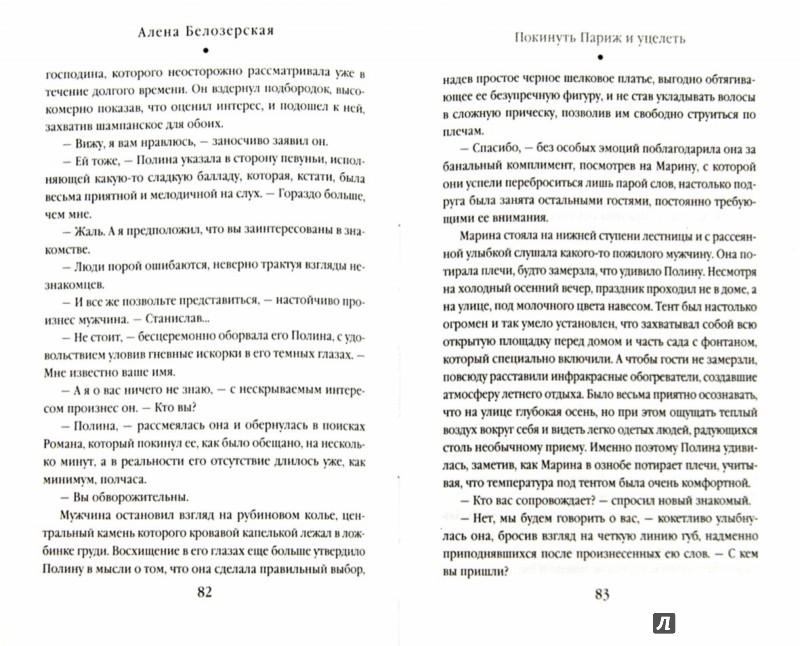 Иллюстрация 1 из 7 для Покинуть Париж и уцелеть - Алена Белозерская | Лабиринт - книги. Источник: Лабиринт