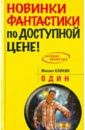 Один, Кликин Михаил Геннадьевич