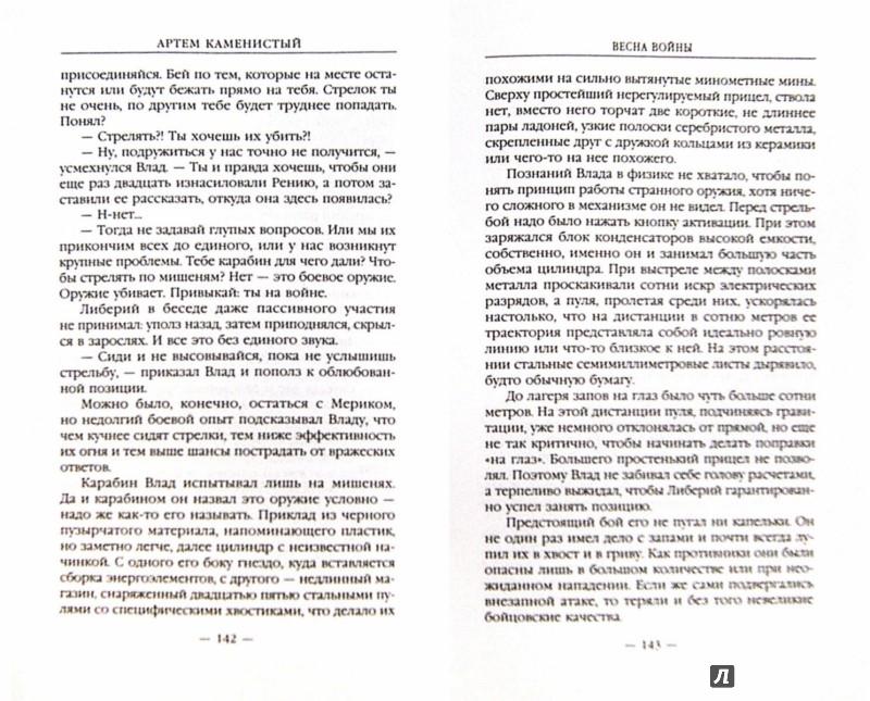 Иллюстрация 1 из 5 для Весна войны - Артем Каменистый | Лабиринт - книги. Источник: Лабиринт