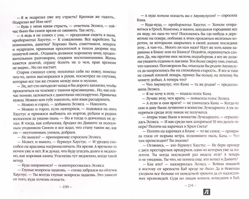 Иллюстрация 1 из 15 для Скверна - Сергей Малицкий   Лабиринт - книги. Источник: Лабиринт