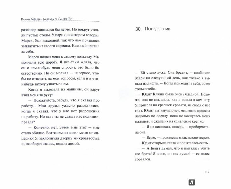 Иллюстрация 1 из 7 для Баллада о Сандре Эс - Канни Меллер | Лабиринт - книги. Источник: Лабиринт