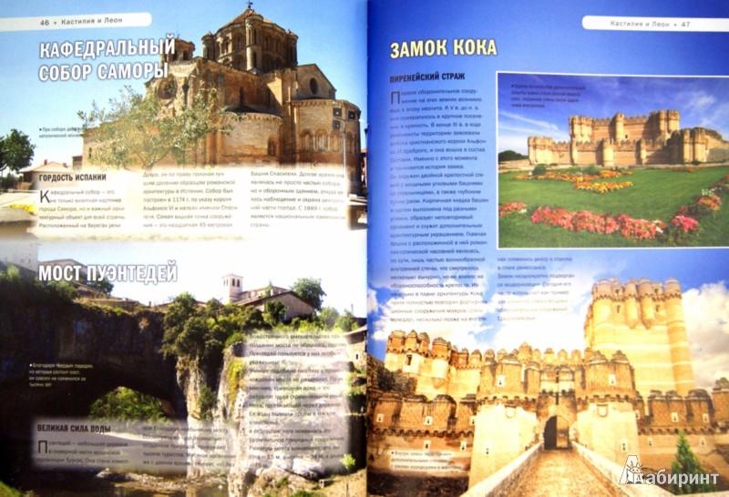 Иллюстрация 1 из 26 для 100 лучших мест Испании - Татьяна Калинко | Лабиринт - книги. Источник: Лабиринт
