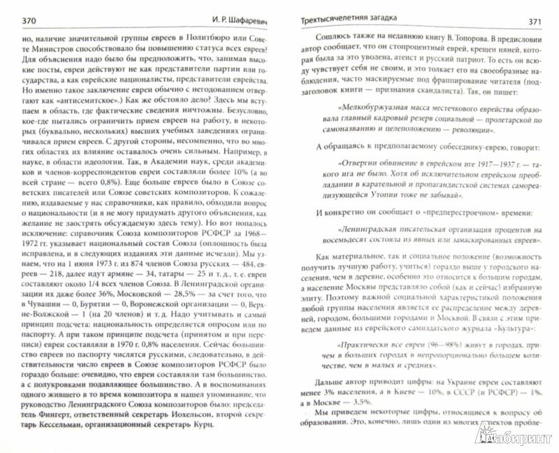Иллюстрация 1 из 23 для Русский вопрос - Игорь Шафаревич | Лабиринт - книги. Источник: Лабиринт
