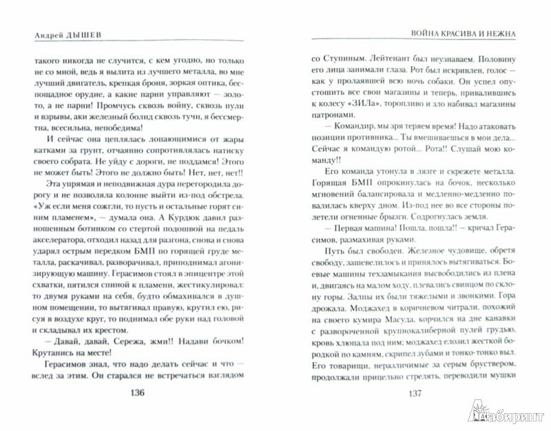 Иллюстрация 1 из 10 для Война красива и нежна - Андрей Дышев | Лабиринт - книги. Источник: Лабиринт