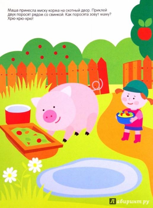 Иллюстрация 1 из 26 для В деревне | Лабиринт - книги. Источник: Лабиринт