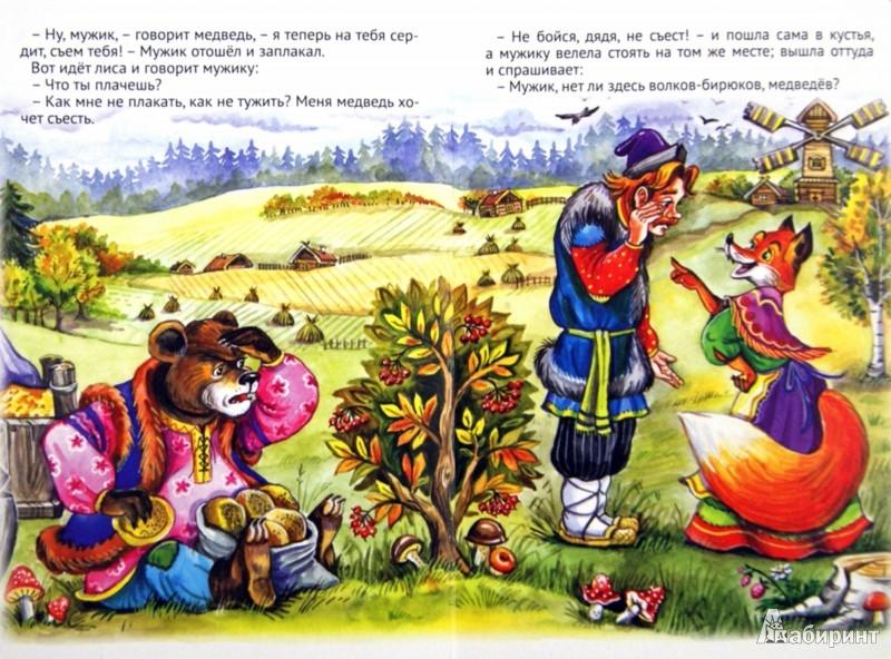 Иллюстрация 1 из 4 для Вершки и корешки | Лабиринт - книги. Источник: Лабиринт