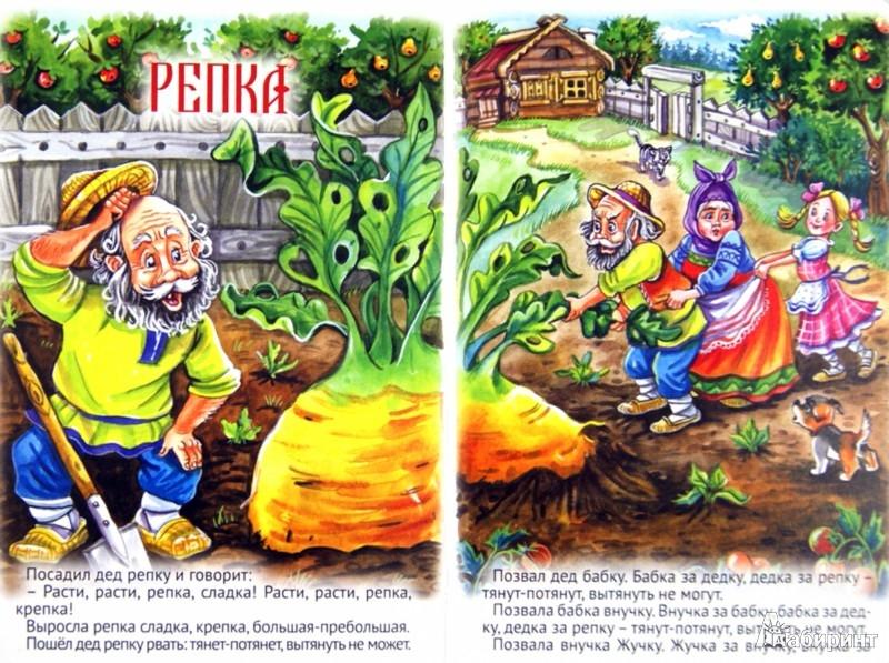 Иллюстрация 1 из 12 для Курочка Ряба. Репка | Лабиринт - книги. Источник: Лабиринт
