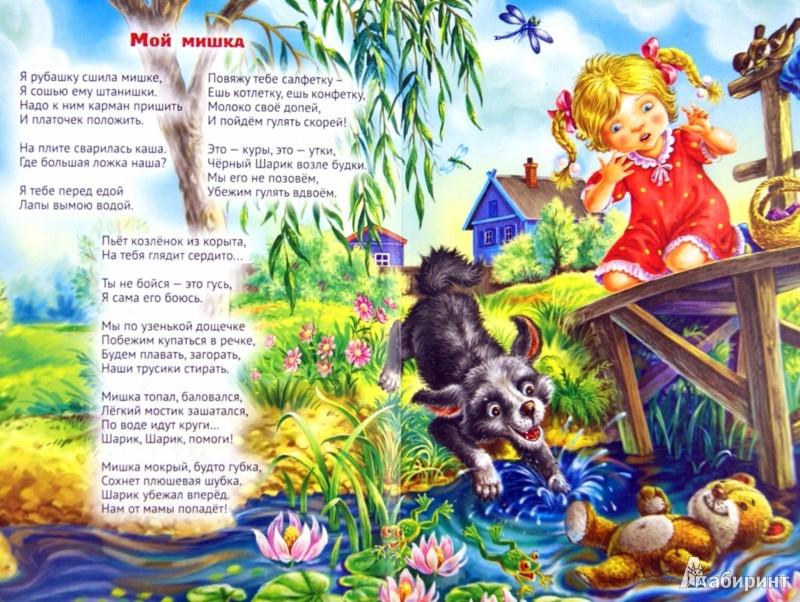 Иллюстрация 1 из 5 для Стихи для малышей - Зинаида Александрова | Лабиринт - книги. Источник: Лабиринт