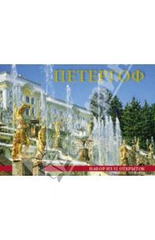 """Набор открыток """"Петергоф. Небо"""" (32 штуки)"""