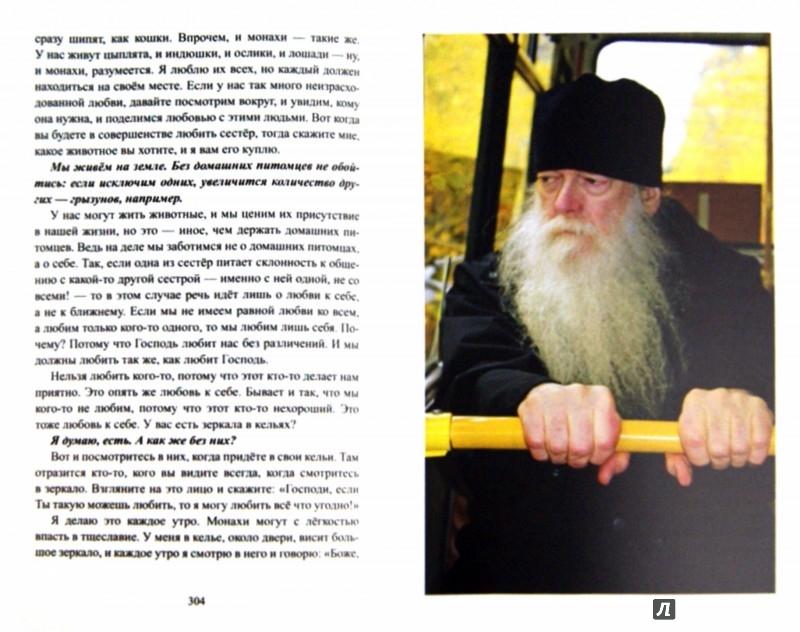 Иллюстрация 1 из 8 для Не предпочитай ничего любви Христовой - Иоаким Схиархимандрит | Лабиринт - книги. Источник: Лабиринт