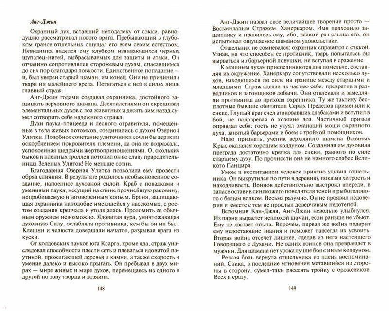 Иллюстрация 1 из 24 для Сандэр. Убийца шаманов - Валерий Теоли   Лабиринт - книги. Источник: Лабиринт