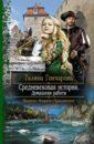 Гончарова Галина Дмитриевна Средневековая история. Домашняя работа