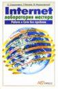 Internet: Лаборатория мастера: Практическое руководство по эффективным приемам работы, Симонович Сергей Витальевич