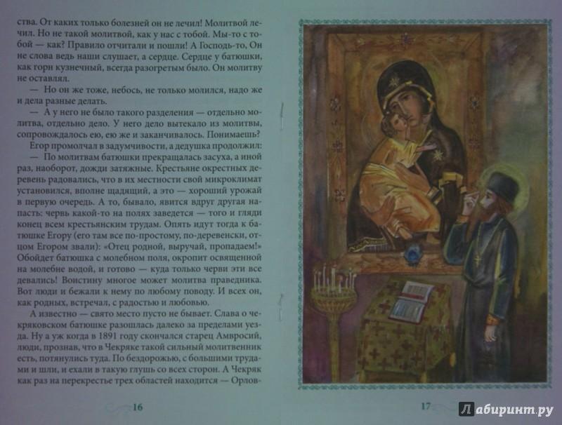 Иллюстрация 1 из 30 для Там, где петух на три губернии кричит - Наталия Скоробогатько | Лабиринт - книги. Источник: Лабиринт