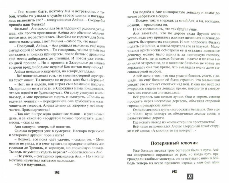 Иллюстрация 1 из 3 для Ящик Пандоры, или Пропавшие дети - Ольга Ларькина | Лабиринт - книги. Источник: Лабиринт