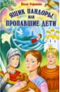Ларькина Ольга Ивановна Ящик Пандоры, или Пропавшие дети